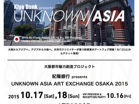 ■大阪Unknown Asia に 参加させていただきます。