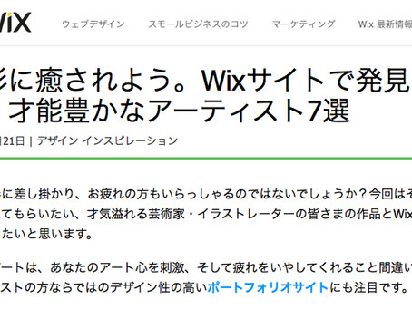 ◆WixJAPAN公式BLOGにて、紹介していただいてます。