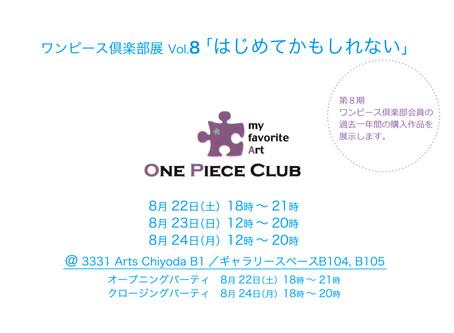 ■第8回東京ワンピース倶楽部展に作品出展していただきます。