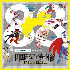 ◆四国まるごと美術館「ガッチャマン×たんたん」展示中