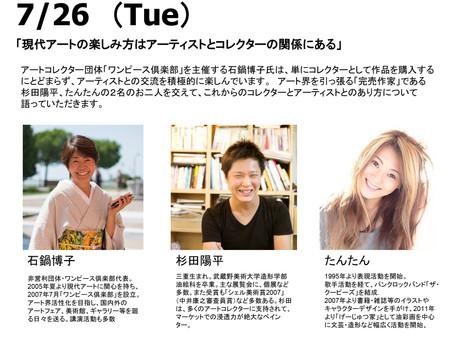 ◆7月26日トークイベント出演させていただきます(東京)