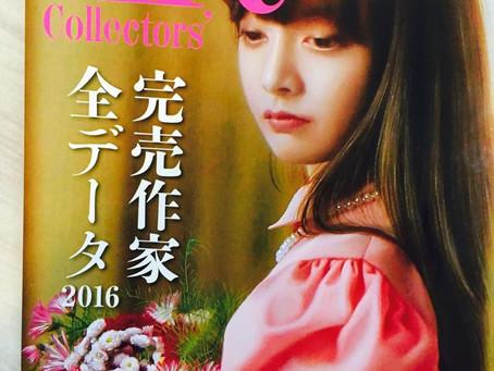 ■月刊 Art Collectors' 4月号に掲載していただいています。