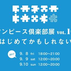 ◆第10期ワンピース倶楽部展(東京)に出展していただきます。