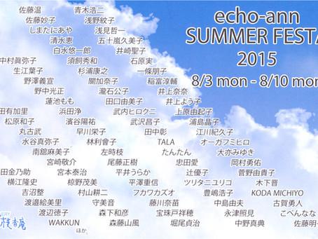 ■8月3日(月)〜10日(月) 枝香庵サマーフェスタに参加させていただきます。
