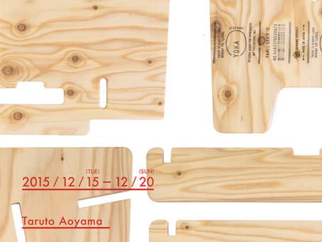 ■12/15~20原宿ルモンド「CHAIR」展にて、コラボ椅子を展示販売いたします。