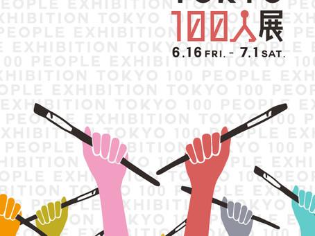 ◆東京100人展に参加