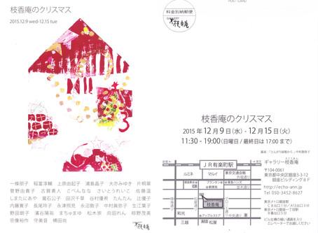 ■12/9~15銀座枝香庵「クリスマス」展に参加させていただきます。