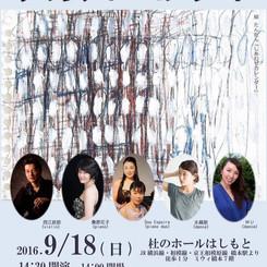 ◆「第6回東日本大震災チャリティーコンサート」ポスターに使用いただいております。