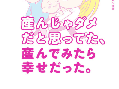 ◆3月18日発売「産んじゃダメだと思ってた、産んでみたら幸せだった。」