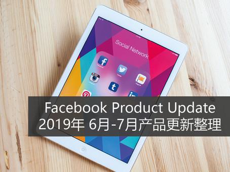 Facebook Product Update | 2019年 6月-7月产品更新整理