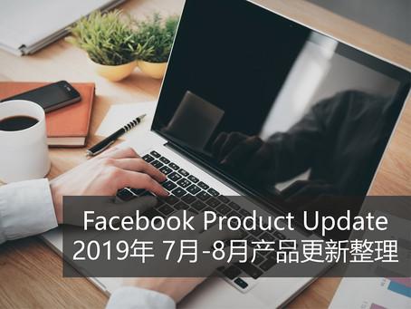 Facebook Product Update   2019年 7月-8月产品更新整理
