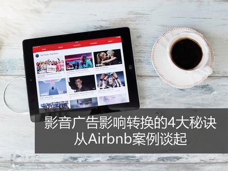 影音广告影响转换的4大秘诀,从Airbnb案例谈起