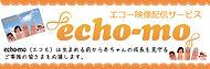 echo-moバナー 600×200.jpg
