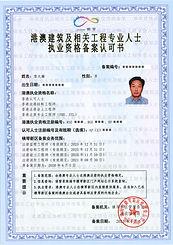 Benny Lai - 港澳專業人士備案認可書_2021.08.30.jpg