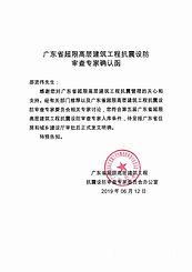 邵賢偉-广东省超限高层建筑工程抗震设防审查专家确认函.jpg