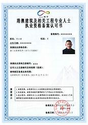 Richard Siu - 港澳專業人士備案認可書_2021.12.31.jpg