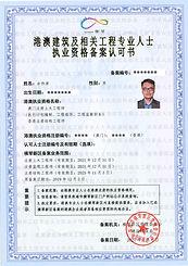 Samuel Yu - 港澳專業人士備案認可書_2021.12.31.jpg