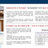 (우수사례) '2020 대한민국 혁신대상' 대상 수상