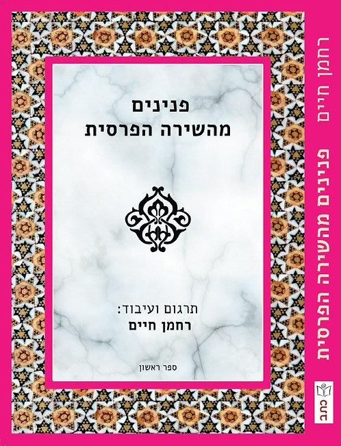 פנינים מהשירה הפרסית, ספר ראשון    רחמן חיים