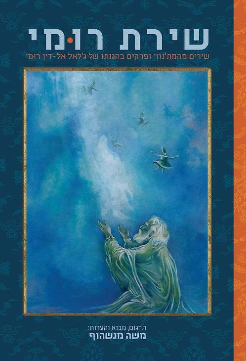 שירת רומי, פרקים בהגותו של ג׳לאל אל-דין רומי   משה מנשהוף