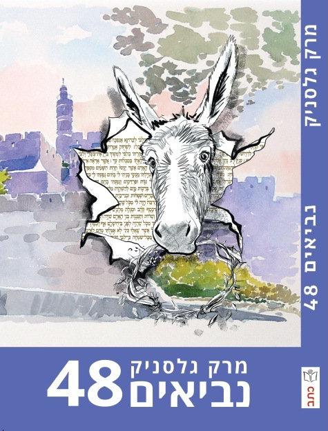 נביאים 48 | מרק גלסניק