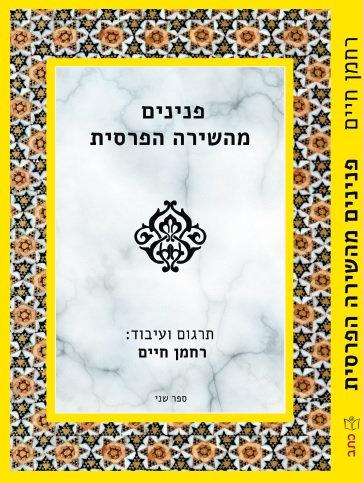 פנינים מהשירה הפרסית, ספר שני | רחמן חיים