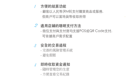 WA feature description-繁-01.png
