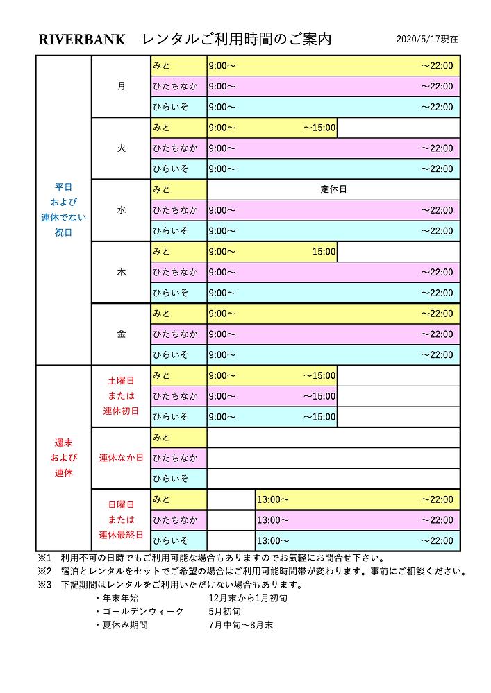 2020.5.17 RIVERBANK営業時間.png