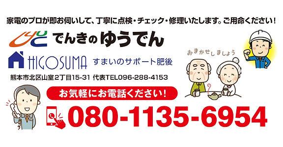 9769_タウンメールA5_ゆうでん_肥後_第2弾修正-1.jpg