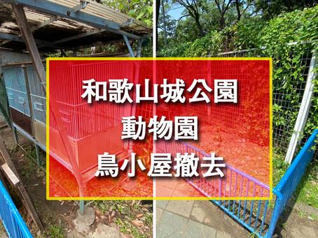 和歌山城公園動物園 鳥小屋撤去