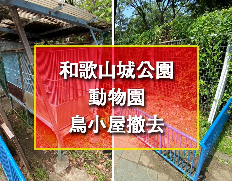 便利屋和歌山 和歌山城公園動物園 鳥小屋撤去