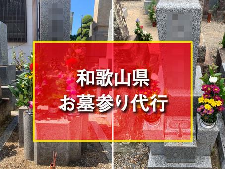 和歌山県 お墓参り代行