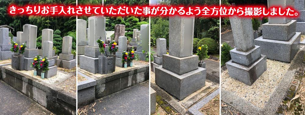 株式会社便利屋和歌山 便利屋和歌山 お墓参り代行 報告写真