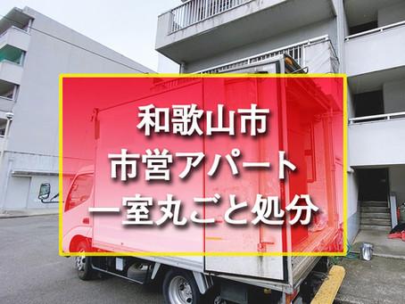 和歌山市 市営アパート一室丸ごと処分