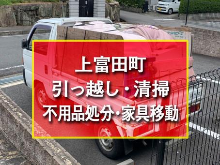 上富田町 引っ越し・清掃・不用品処分・家具移動