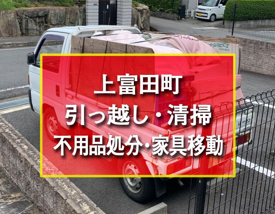 株式会社便利屋和歌山 便利屋和歌山 上富田町 引っ越し 清掃 不用品処分 家具移動