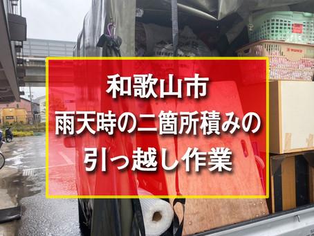 和歌山市 雨天時の二箇所積みの引っ越し作業