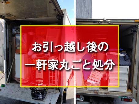 お引っ越し後の一軒家丸ごと処分、便利屋和歌山にお任せ頂くと…