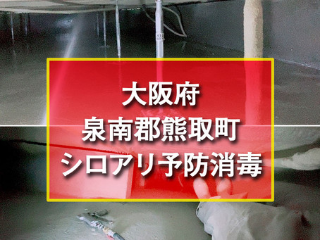 大阪府泉南郡熊取町 シロアリ予防消毒
