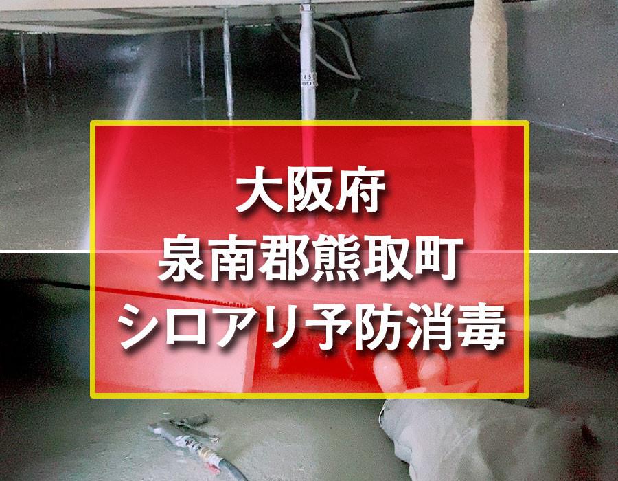 便利屋和歌山 大阪府泉南郡熊取町 シロアリ予防消毒