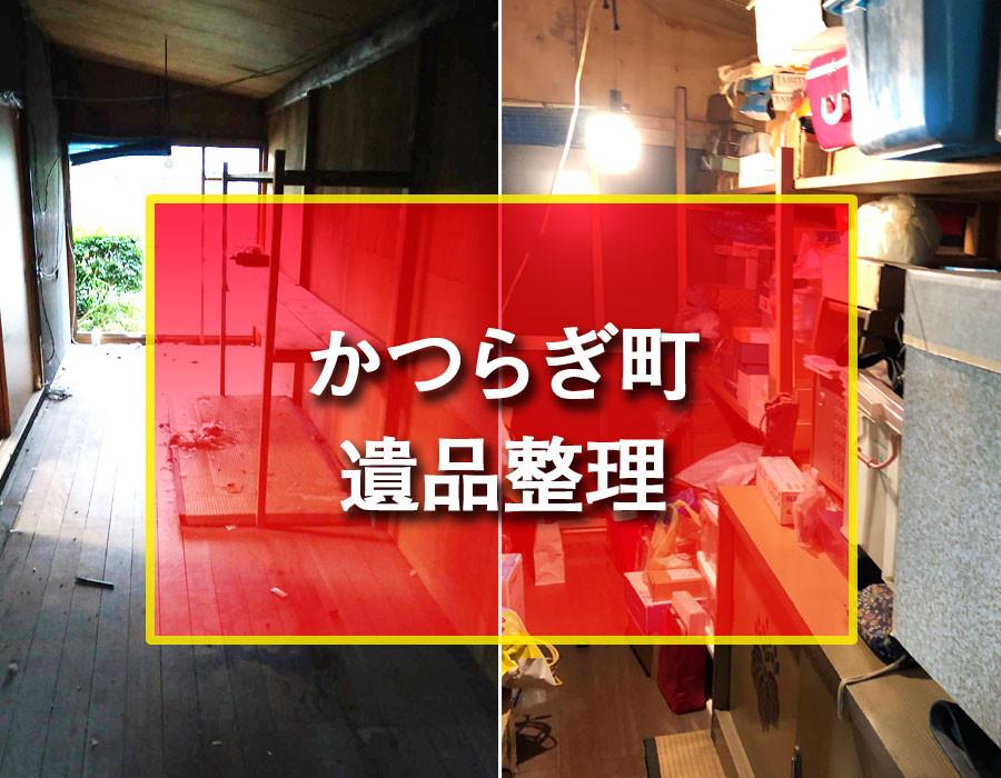 株式会社便利屋和歌山 かつらぎ町 遺品整理