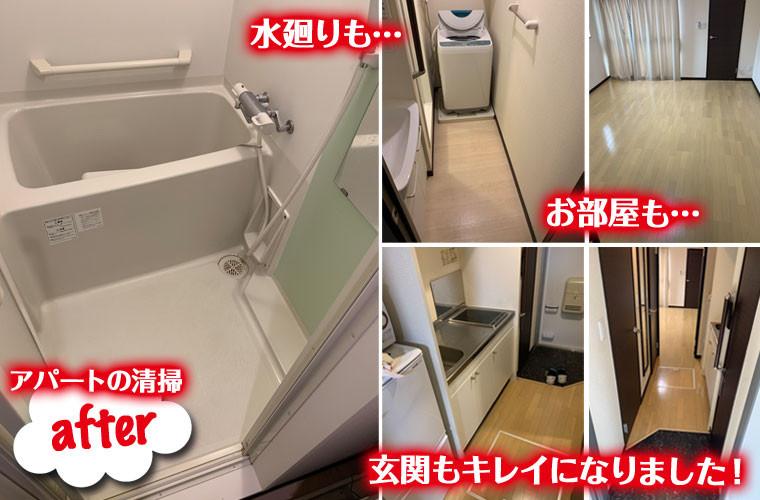便利屋和歌山 上富田町 退去時の物件清掃