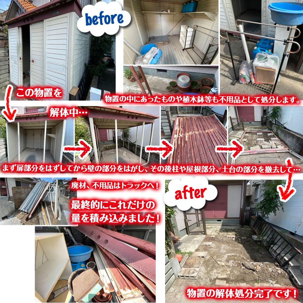 便利屋和歌山 和歌山市 物置解体処分作業前後