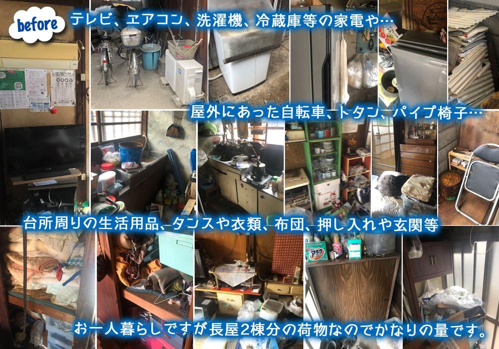 株式会社便利屋和歌山 和歌山市 長屋2棟分の荷物丸ごと処分 作業前