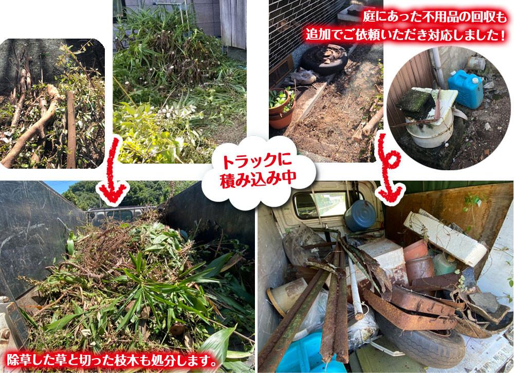 便利屋和歌山 和歌山市 作業2日目 草刈 枝木 不用品 積み込み
