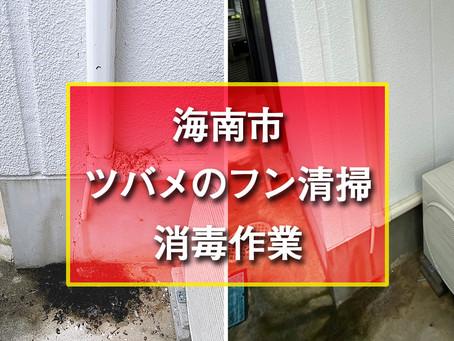 海南市 ツバメのフン清掃・消毒作業