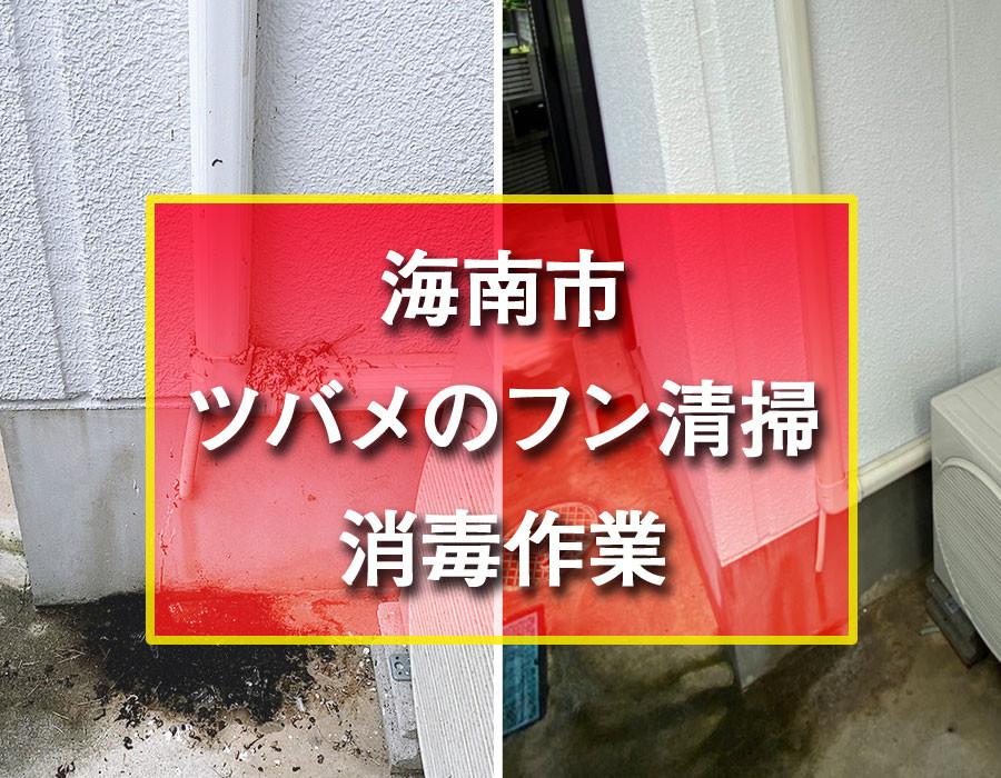 株式会社便利屋和歌山 海南市 ツバメのフン清掃 消毒作業