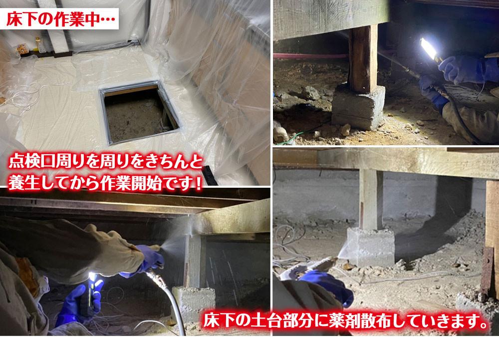 便利屋和歌山 兵庫県  床下 シロアリ駆除消毒作業中