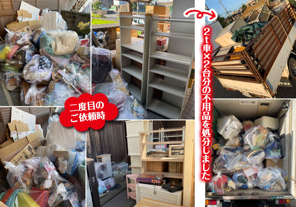 便利屋和歌山 田辺市 2t車積み放題パック(不用品処分) 依頼2回目作業