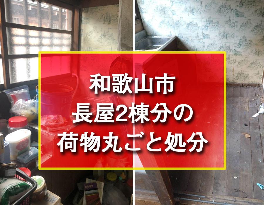 株式会社便利屋和歌山 和歌山市 長屋2棟分の荷物丸ごと処分